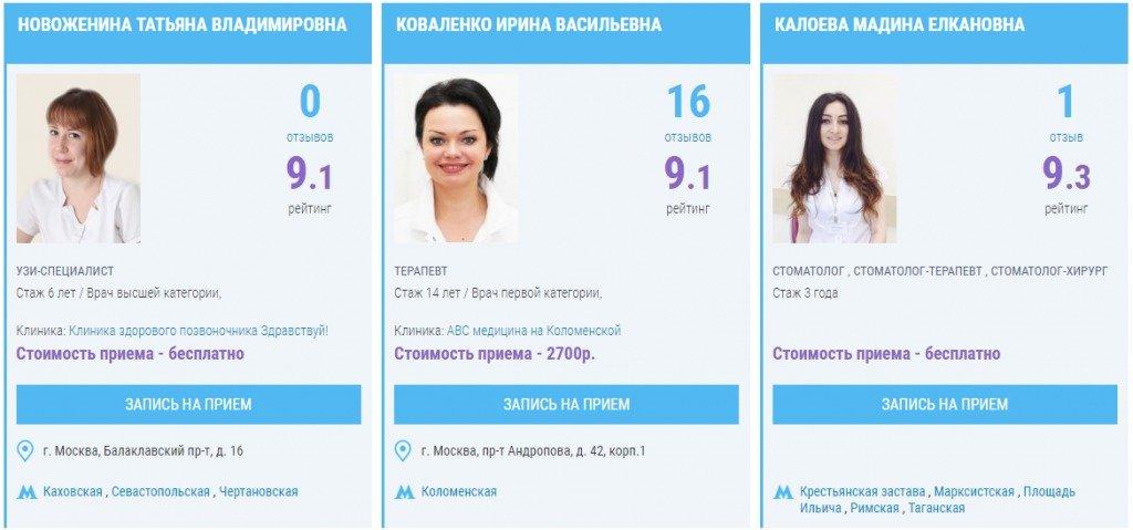 ZapisKDoctoru.ru – все врачи Москве