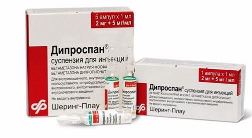 пачка и ампулы «Дипроспан»