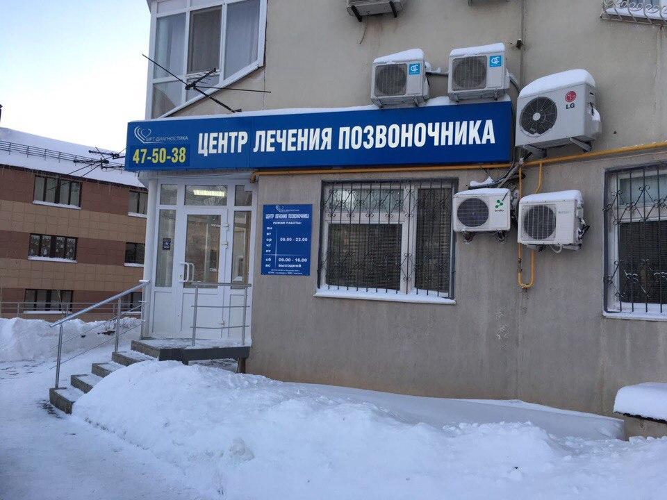 Центр лечения позвоночника и суставов Радужный